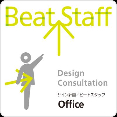 サイン計画/ビートスタッフ Office